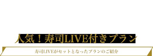 人気!寿司LIVE付きプラン