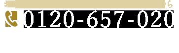 お電話でのご予約・お問い合わせはこちらから 営業日:年中無休 電話受付:11:00~20:00(平日・祝日)/定休(土・日) メール受付:年中無休/24時間